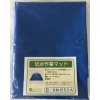 横浜油脂工業 エアコン洗浄用マットSM-B50D 2311