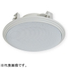 オースミ電機 天井埋込防水形スピーカシステム ロー・インピーダンス OE-180(W)RⅡ
